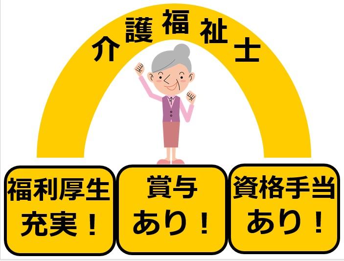 \賞与3.5ヵ月&手当充実&車通勤可♪/介護福祉士【熊本市内】介護老人保健施設*正社員 イメージ