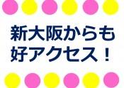 新大阪からも好アクセス