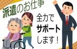 古川橋☆特養ホーム☆未経験OK☆手当しっかり☆正社員登用制度あり☆ イメージ