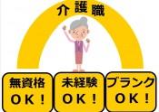 介護職(無資格・未経験・ブランクOK)
