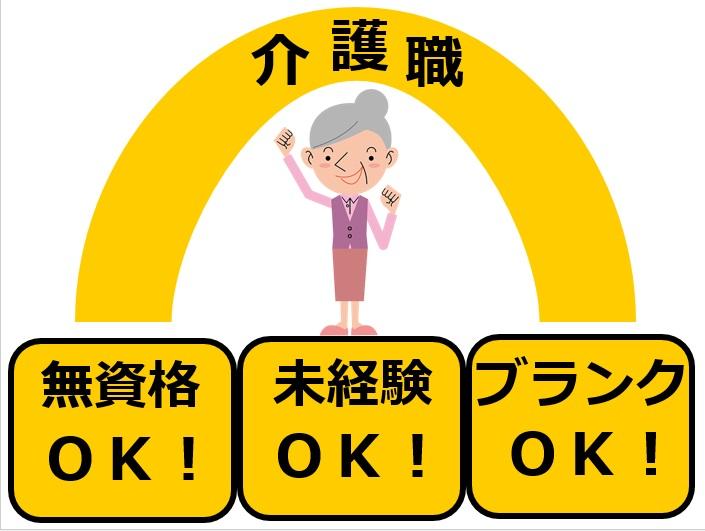 【上越市】介護職デビューしたいあなたを応援します!!高待遇求人!月給20.2万円~年度更新の契約社員求人 イメージ