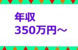 *長岡京市*年収350万以上☆未経験からの育成プランが充実☆休日の取りやすさ◎、残業代もきっちり支給します イメージ