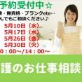 【札幌三幸福祉カレッジ】☆◆介護のお仕事説明会◆5/10・17・26・30の4日間◆ イメージ