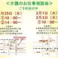 【札幌三幸福祉カレッジ】☆◆介護のお仕事説明会◆1月25日・2月1日・2月2日の3日間◆ イメージ