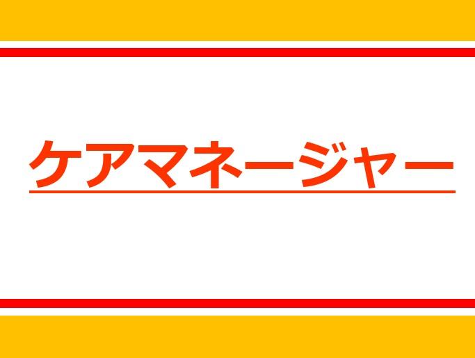 【岐阜市】居宅介護支援事業所で働こう/ケアマネ/賞与3カ月分/正社員 イメージ