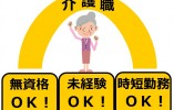 【佐世保市内】パート★介護付有料老人ホームでの募集です★ イメージ