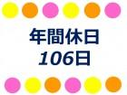 年間休日106日☆
