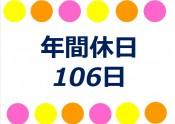 年間休日106日