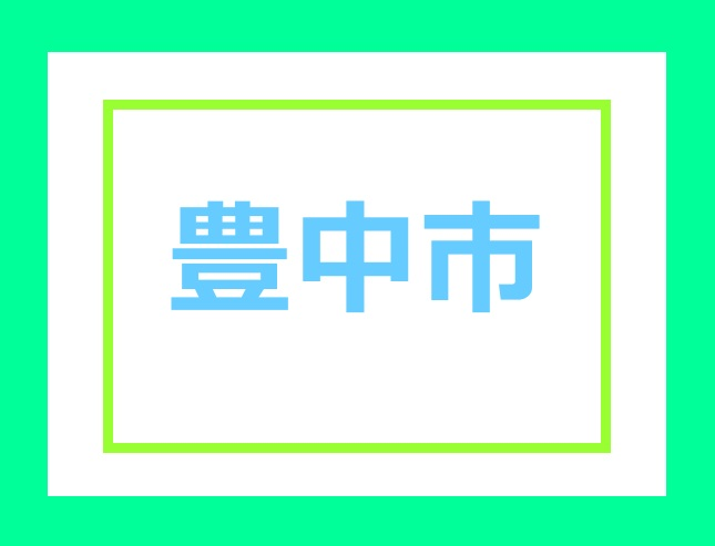 〜桃山台駅より徒歩14分〜パート☆充実した福利厚生☆手当しっかり☆資格取得支援制度あり☆ イメージ