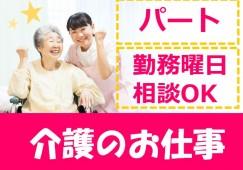 【名古屋市中村区】病院・デイケアでの介護パート職としてのお仕事! イメージ