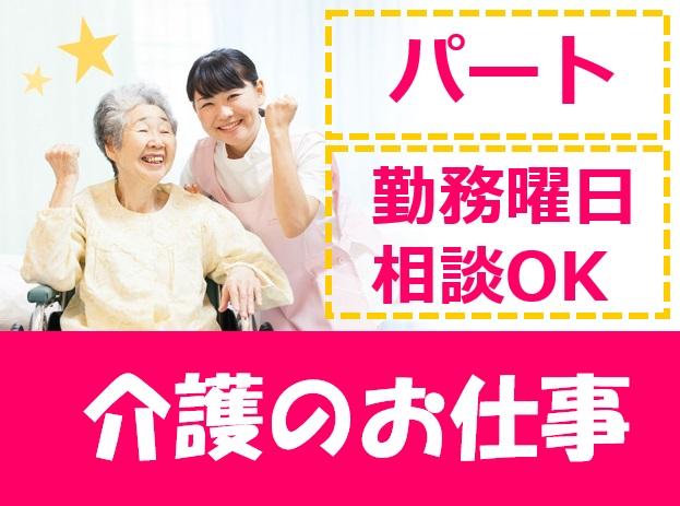 【佐久市】週3~4日のパート介護職員募集!◆勤務日数・時間ご相談ください! イメージ