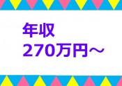 年収270万円~