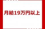 \初めての方も月給19万円以上スタート♪/介護福祉士の資格が活かせる★賞与3ヶ月以上!!【神戸市垂水区塩屋町】グループホームでのお仕事です♪ イメージ