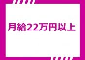 月給22万円以上