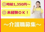 時給1350円~未経験