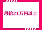 月給21万円以上