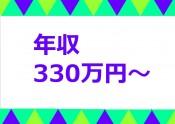年収330万円~