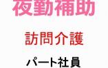 【札幌市西区/訪問介護】☆パート社員☆夜勤補助☆ イメージ