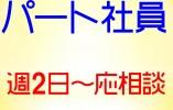 【札幌市北区/病院】★パート社員★週2日~OK★ イメージ