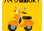 バイク通勤OK