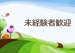 ☆処遇改善手当て36万円/年(ボーナスとは別!)☆特別養護老人ホーム☆複合型なので希望すれば仕事のはばが広がります♪ イメージ