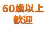 【札幌市西区/訪問介護】☆パート社員☆Wワーク可☆ イメージ