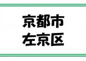 京都市左京区