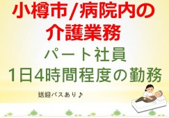 【小樽市/病院】★パート社員★送迎バスあり★ イメージ