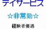 【札幌市西区/非常勤】☆デイサービス☆経験者優遇☆ イメージ