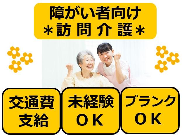 【松本市】あなたの得意な家事が利用者様の支えになる◆時給1,000円~ホームヘルパー募集! イメージ