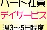 【札幌市西区/パート社員】☆デイサービス☆週3~5日程度☆ イメージ