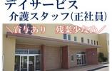 【仙台市若林区】デイサービスでの介護スタッフ◆介護福祉士必見◆正社員◆月収18万円以上 イメージ