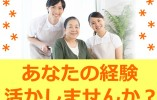 *京橋駅最寄*介護付有料老人ホームでの介護職♪研修充実!パートの募集です♪勤務時間は応相談☆時給1060円以上 イメージ