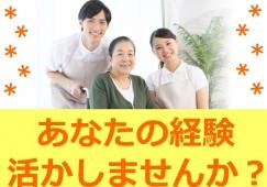介護系資格の講師☆時給1,800円以上【鳥取教室】 イメージ