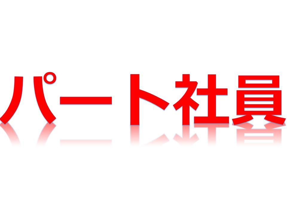 【東区/住宅型有料老人ホーム】☆Wワーク可☆はじめての方も安心☆小規模な施設☆ イメージ