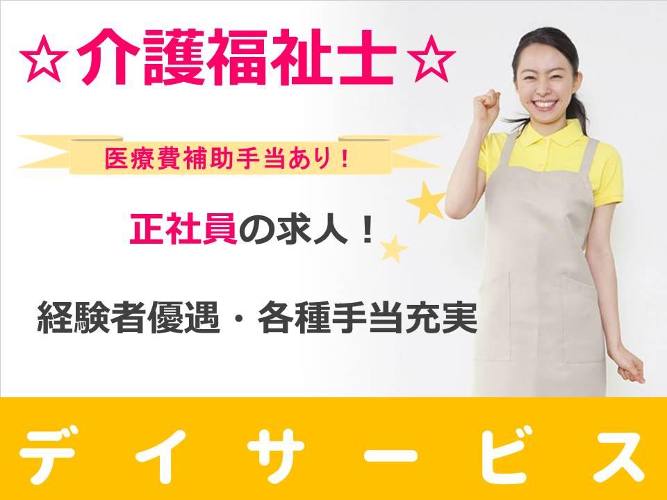 【札幌市西区/正社員】☆デイサービス☆介護福祉士☆ イメージ