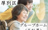 【札幌市厚別区/グループホーム】◆正社員◆各種手当充実◆ イメージ