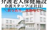 【仙台市太白区】正社員*介護老人保健施設での介護スタッフ イメージ