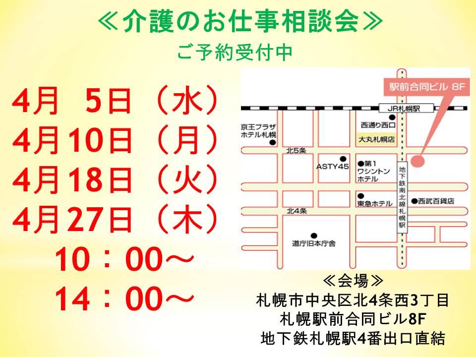 【札幌三幸福祉カレッジ】☆◆介護のお仕事説明会◆4/5・10・18・27の4日間◆ イメージ