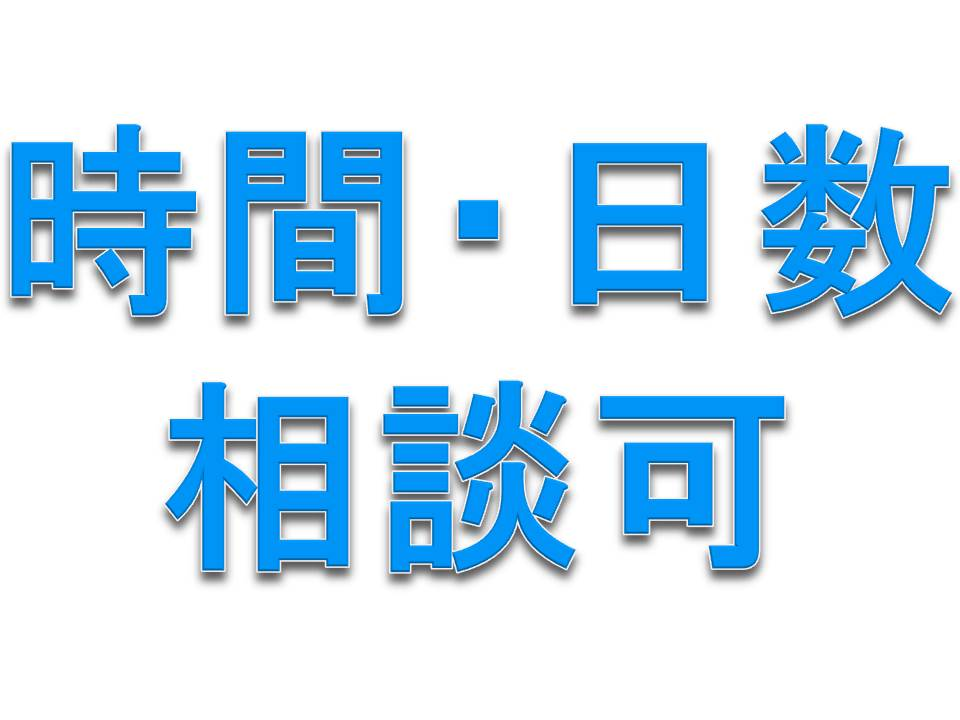 【札幌市東区/訪問介護】☆パート社員☆Wワーク可☆ イメージ
