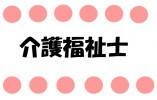 なんと!賞与4か月分支給有【名古屋市中村区】デイケアでの介護福祉士としてのお仕事・未経験歓迎 イメージ