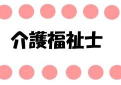 【神戸市長田区三番町】【デイサービス】【パート】介護福祉士の資格を活かせる★資格・経験が活かせる♪ イメージ