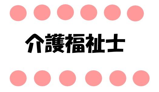 四ツ橋線 北加賀屋駅★介護職募集★時給1,000円★ご利用者様とのレクが多い、活気ある現場です♪ぜひ働いてみませんか? イメージ