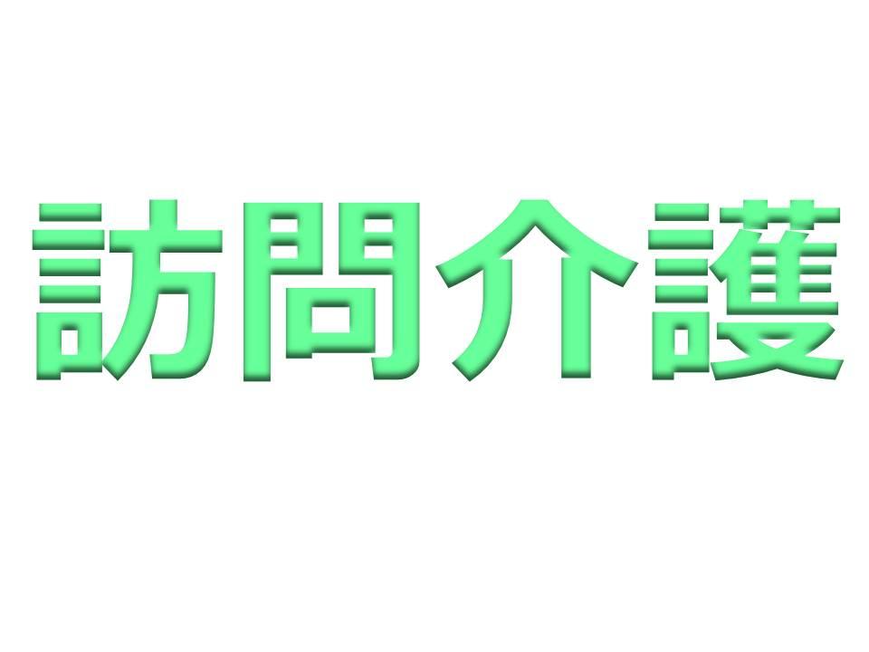 【札幌市東区/訪問介護】☆パート社員☆夜勤補助☆ イメージ