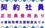 【札幌市北区/有料老人ホーム】☆契約社員☆正社員登用制度あり☆ イメージ