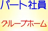 【北見市/ グループホーム】◆未経験者歓迎◆パート職員募集求人◆就業条件相談可♪ イメージ