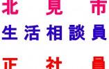 【北見市/リハビリ特化型デイサービス】★正社員★生活相談員★ イメージ
