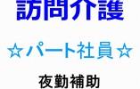 【札幌市東区/訪問介護】★パート社員★夜勤補助★マイカー通勤可★週1~2日のみ★WワークOK♪ イメージ