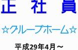 【札幌市厚別区/グループホーム】★正社員★各種手当充実★ イメージ