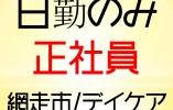 【網走市/デイケア】★正社員★手当充実★託児施設あり★ イメージ
